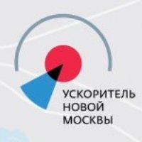 В Троицком округе стартует новый научно-художественный проект «Ускоритель Новой Москвы»