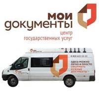 В сентябре запланировано 52 выезда мобильных офисов госуслуг в ТиНАО столицы