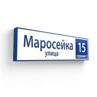 Улицы в Троицке получат имена выдающихся физиков