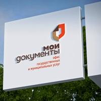Новый пункт по приему документов открылся в поселении Щаповское
